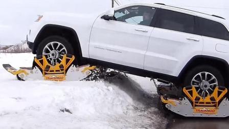 汽车穿上这鞋, 全地形通吃, 雪地中不打滑, 跑得飞快