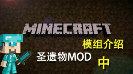 [小辉] 《Minecraft 我的世界》 模组介绍 圣遗物MOD 【中】
