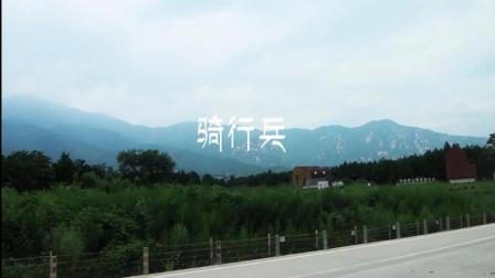 骑行北京第4集《勇闯凤凰岭》