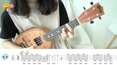海芋恋 萧敬腾 尤克里里弹唱教学【桃子鱼仔ukulele教室】