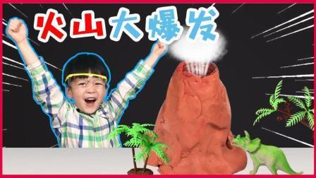 火山爆发视频火山喷发科学小实验亲子手工玩