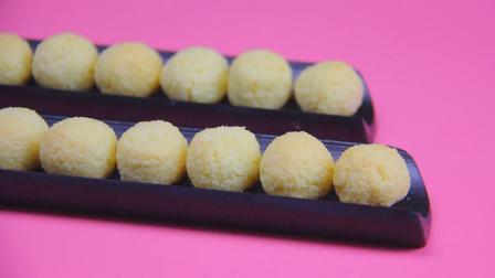 黄金椰蓉球, 简单快手, 甜而不腻, 美容养颜