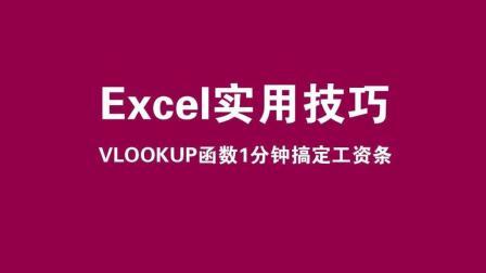 巧用Vlookup函数1分钟搞定工资条-Excel技巧课程