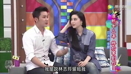《康熙来了》李晨当面说想要林志玲, 范冰冰怒瞪大黑牛质问: 你再说一遍!