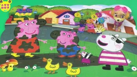 小猪佩奇乔治玩泥巴拼图游戏 汪汪队立大功玩具