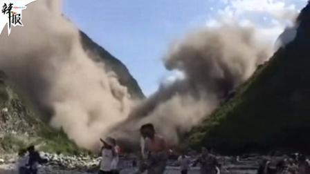 茂县山体塌方白烟滚滚 路上游客狂奔