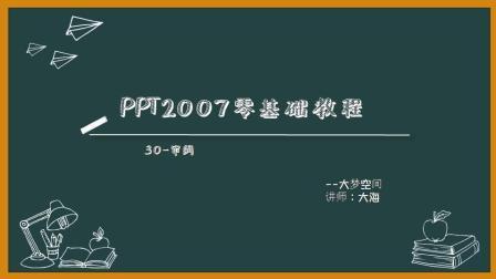 PPT2007零基础教程30-审阅
