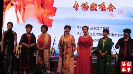 王贯英七位女弟子同台合唱保定老调经典《潘杨讼》