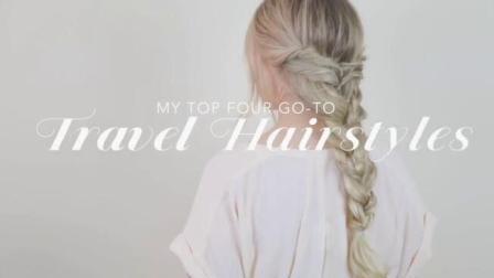 【Elegant Touch雅致格调】4条暑假辫子编织发型教程