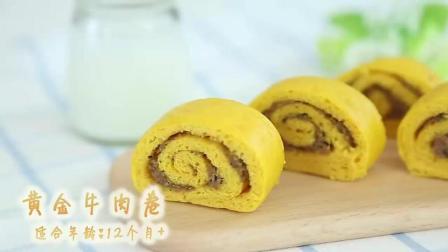 黄金牛肉卷的做法之十万个美食节目