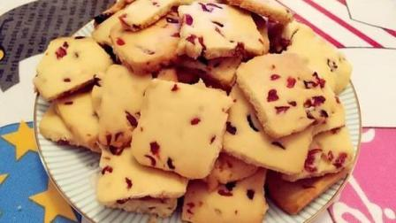 超简单的蔓越莓饼干的做法, 只需这几样东西, 手残党也会成功!