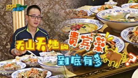 食有气场九碗三行子 体验新疆回民的传统美食