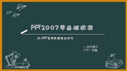 PPT2007零基础教程31-PPT常用快捷键及技巧