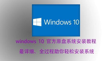 win10原版系统安装教程