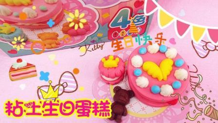爱茉莉儿的食玩世界 2017 粘土生日蛋糕 65 粘土生日蛋糕