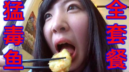 日本黑暗料理虎河豚套餐 08