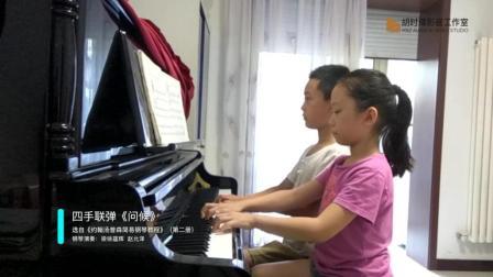 四手联弹《问候》选自《约翰汤普森简易钢琴教程》(第二册)