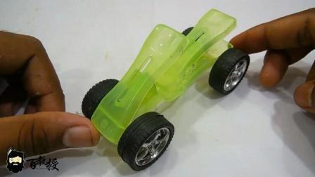 低成本造车, 塑料夹子也能diy手工玩具车