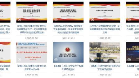 安全生产应急管理执法检查--安全监管监察系统执法视频培训第三期-来自中国安全生产网