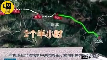 中国在长城下建超级工程, 投资500个亿, 将在2019年开通
