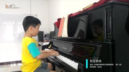 和弦游戏 选自《约翰汤普森现代钢琴教程》(第一册)