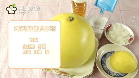 蜂蜜柠檬柚子茶