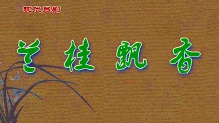 吕剧兰桂飘香全剧(张明霞 刘勇 季长生)