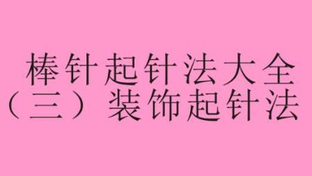 棒针起针法大全(三)