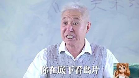历史课上看岛国片耳机意外脱落, 老师怎么听了一句就知道是波多野吉衣