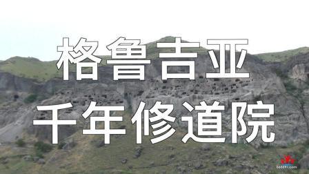 【格鲁吉亚】千年修道院