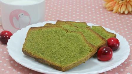 Vivi烘焙课堂(28) - 抹茶磅蛋糕