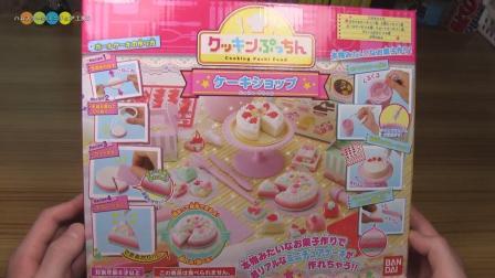 【喵博搬运】【日本食玩-不可食】开一家蛋糕店吧 o(*≧▽≦)ツ