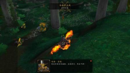 嘉栋解说魔兽世界28期入侵任务: 消灭乌格萨克斯