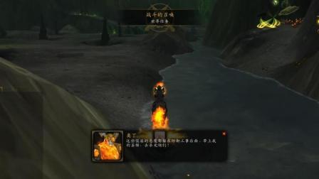 嘉栋解说魔兽世界29期世界任务: 战斗的召唤
