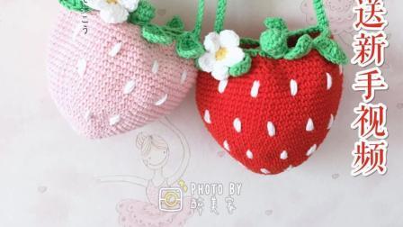 醉美织城水果系列之草莓斜挎包编织教程细线编织花样