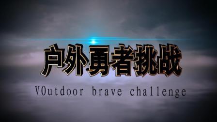 户外勇者挑战1