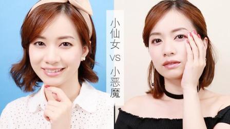 【MK凉凉】小仙女妆VS小恶魔妆丨两个妆容分享
