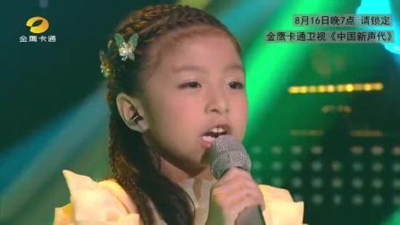 中国新声代  香港小巨肺谭芷昀粗狂演绎陕北民歌《信天游》_超清