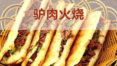 健康美食 正宗的驴肉火烧做法-滋补养生美食