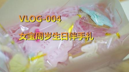 【翻糖饼干】vlog4-女宝翻糖饼干打包全过程大放送
