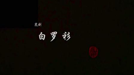 昆剧白罗衫全剧(石小梅 赵坚 龚隐雷)