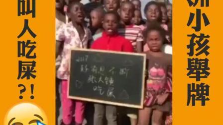 爆笑! 非洲小孩齐举牌用中文叫人吃屎?