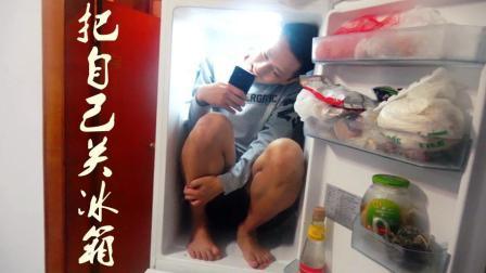 不作会死 2017:作死尝试把自己冻在冰箱里面 我究竟可以坚持多长时间 136        9.1