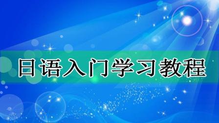 在线日语学习第一课教学