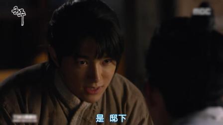 《君主:假面之王》金明洙愿意与俞承豪交换身份,成为世子