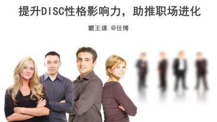 任博-提升DISC性格影响力, 助推职场进化(下)