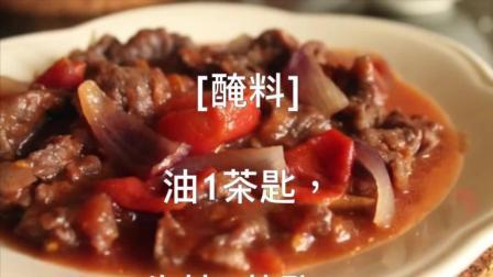 番茄洋葱炒牛肉做法, 营养丰富