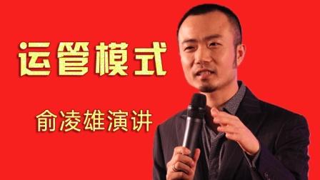 俞凌雄演讲视频全集-运管模式最新 10