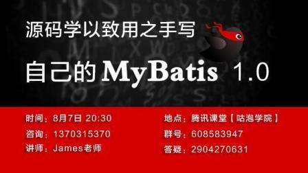 如何临摹源码之手写MyBatis