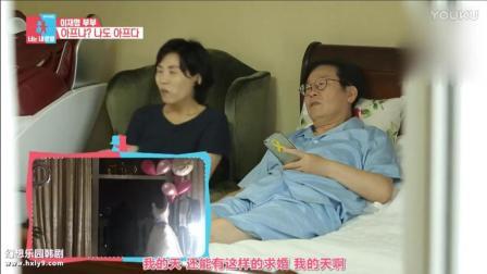同床异梦, 韩国夫妻看秋瓷炫于晓光恩爱, 老公被疯狂指责